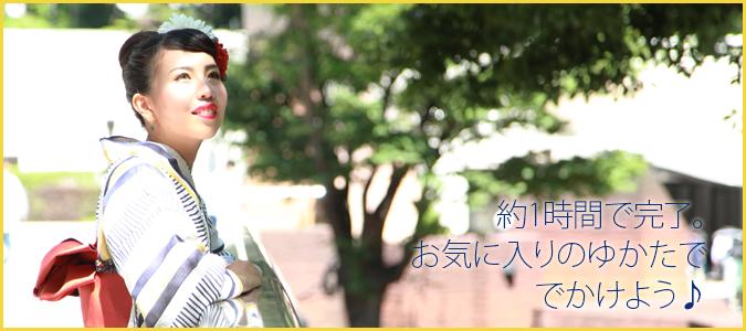 675_300_yukata_04