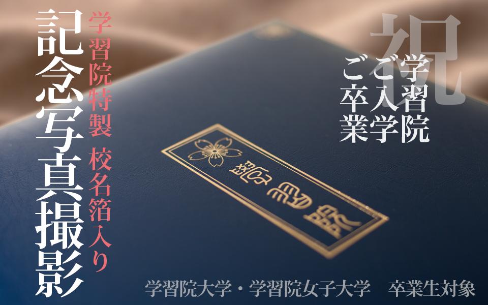 960_600_sotsugyo2017