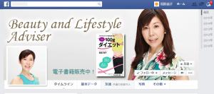 facebookプロフィール写真